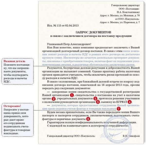 Расписка за инструмент на получение от юр лица