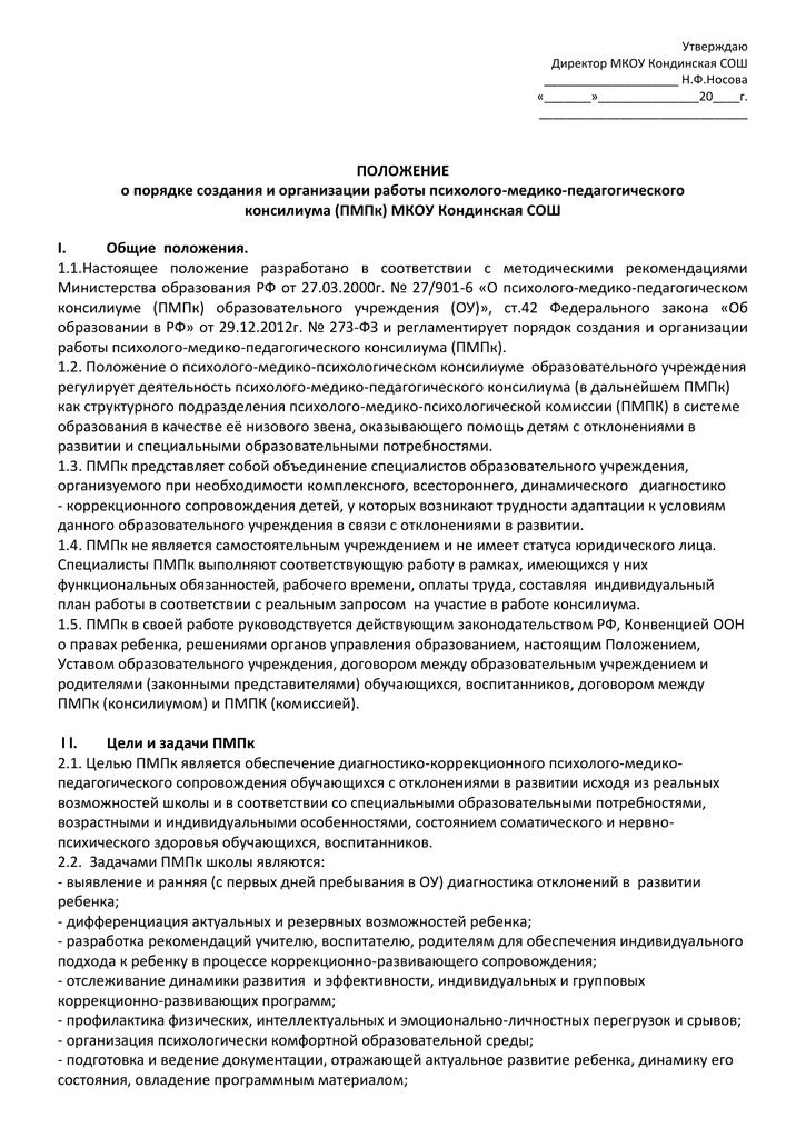 Образец письма согласие на субаренду с исполнением обязанностей