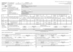 Образец гарантийного письма об оплате за услуги ип