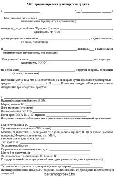 Программа проверки штрафов гибдд