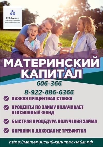 Где оформляют материнский капитал в оренбурге