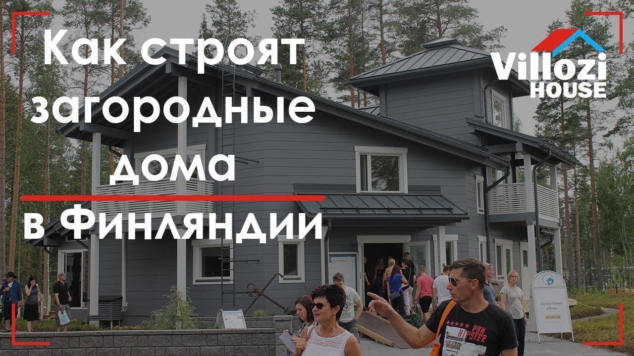 Как строят каркасные дома в финляндии за границей