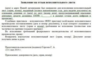 Письмо судебным приставам о перечислении сумм по исполнительным листам