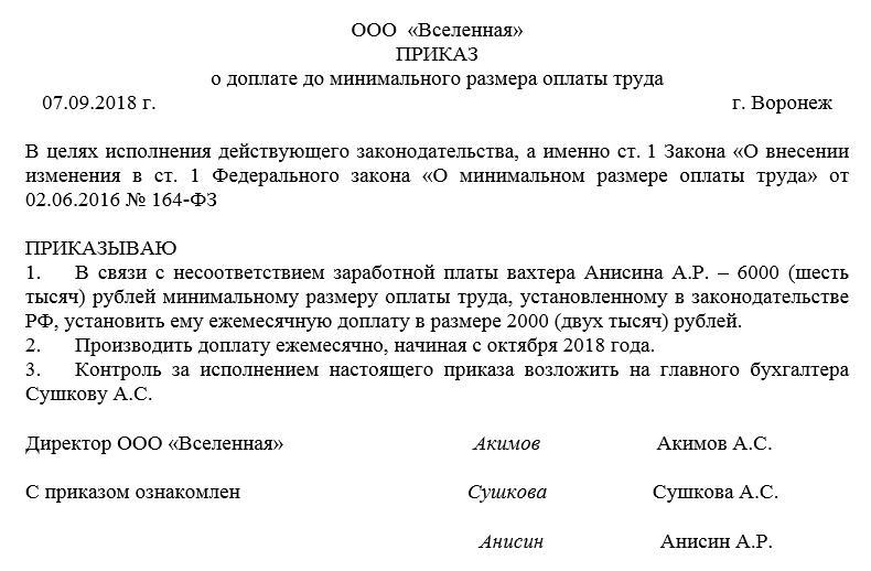 Правила выплаты зарплаты с 1 мая 2019 года