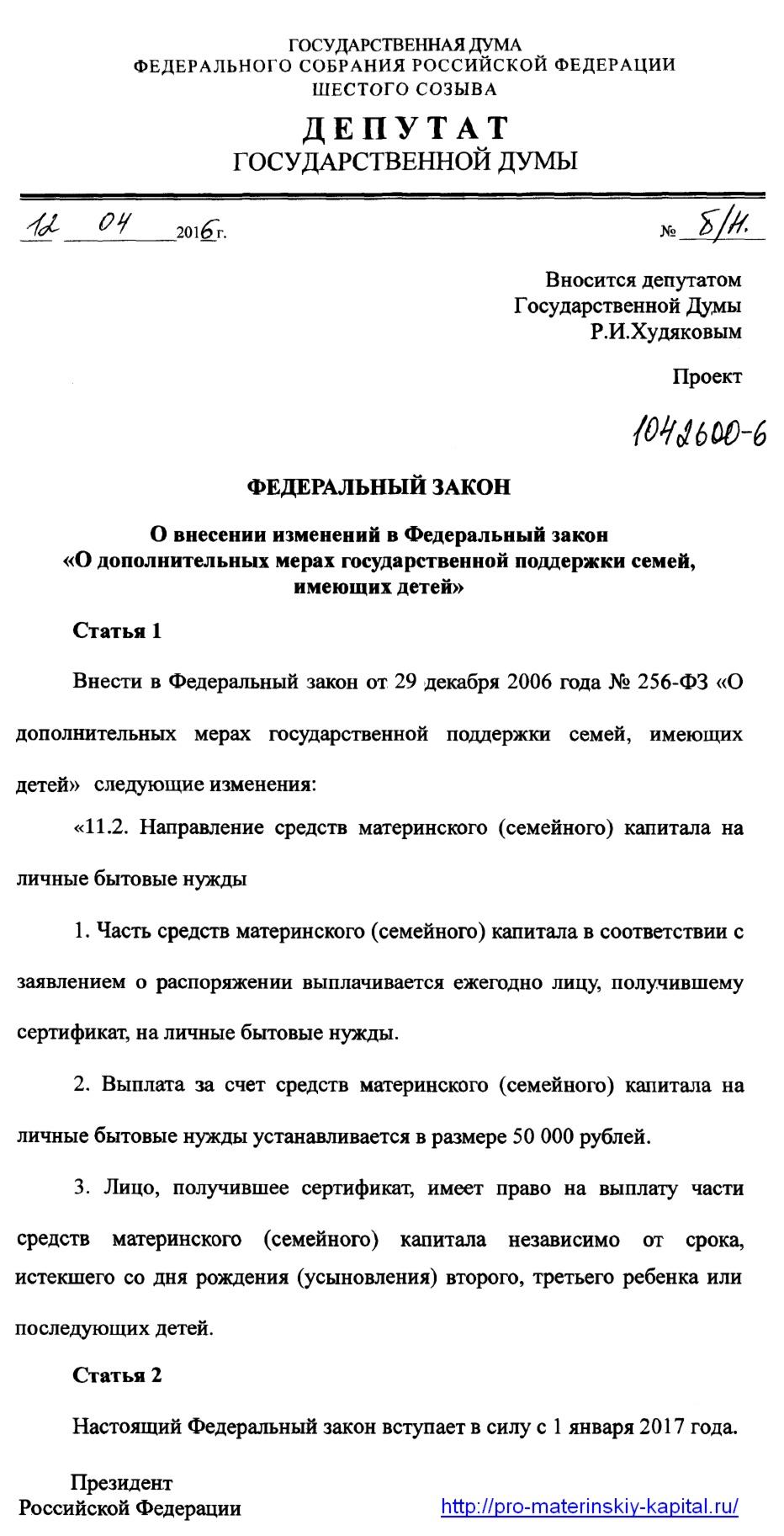 Договор на перегон транспортного средства между юридическими лицами