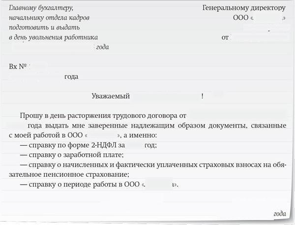 Какие документы должны отдать после увольнения