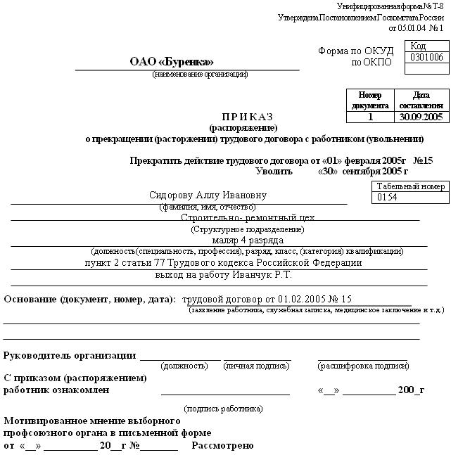 Форма 3 ндфл за 2017 год при дарении квартиры