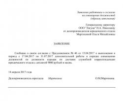 Изменение в уголовном законодательстве с 1 января 2019