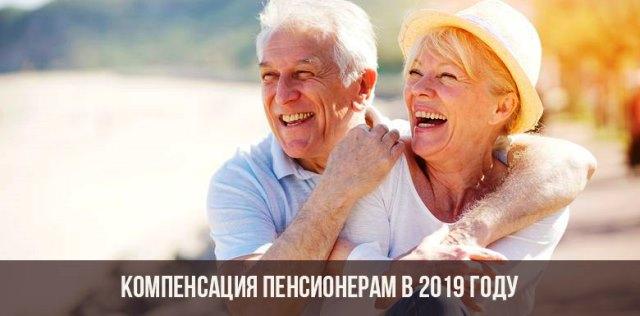 Будет ли материальная помощь пенсионерам в 2019 году
