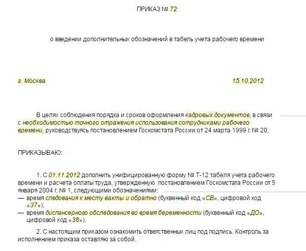 Как оплачивать счета в новомосковске