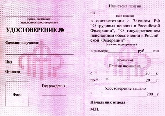 Где получить удостоверение инвалида с детства 2 группы в новосибирске