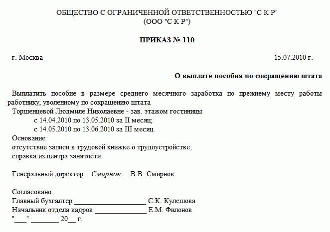 Заявление о выплате зарплаты за третий месяц после сокращения