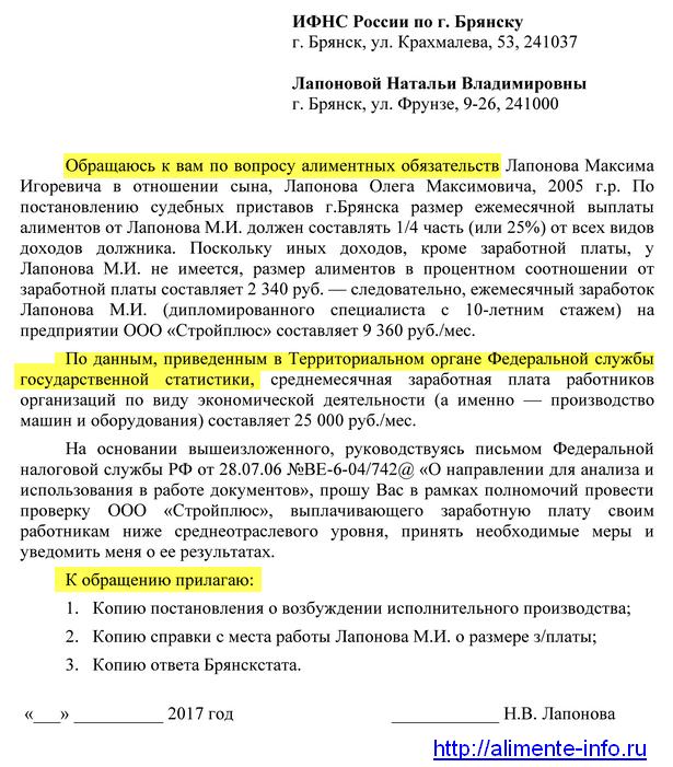 Правила подачи искового заявления в суд на управляющую компанию о