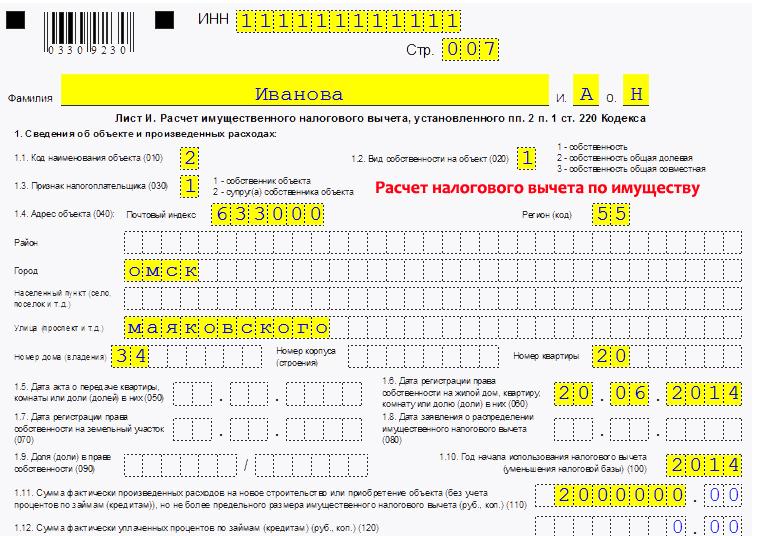 Индивидуальный номер автомобиля в россии