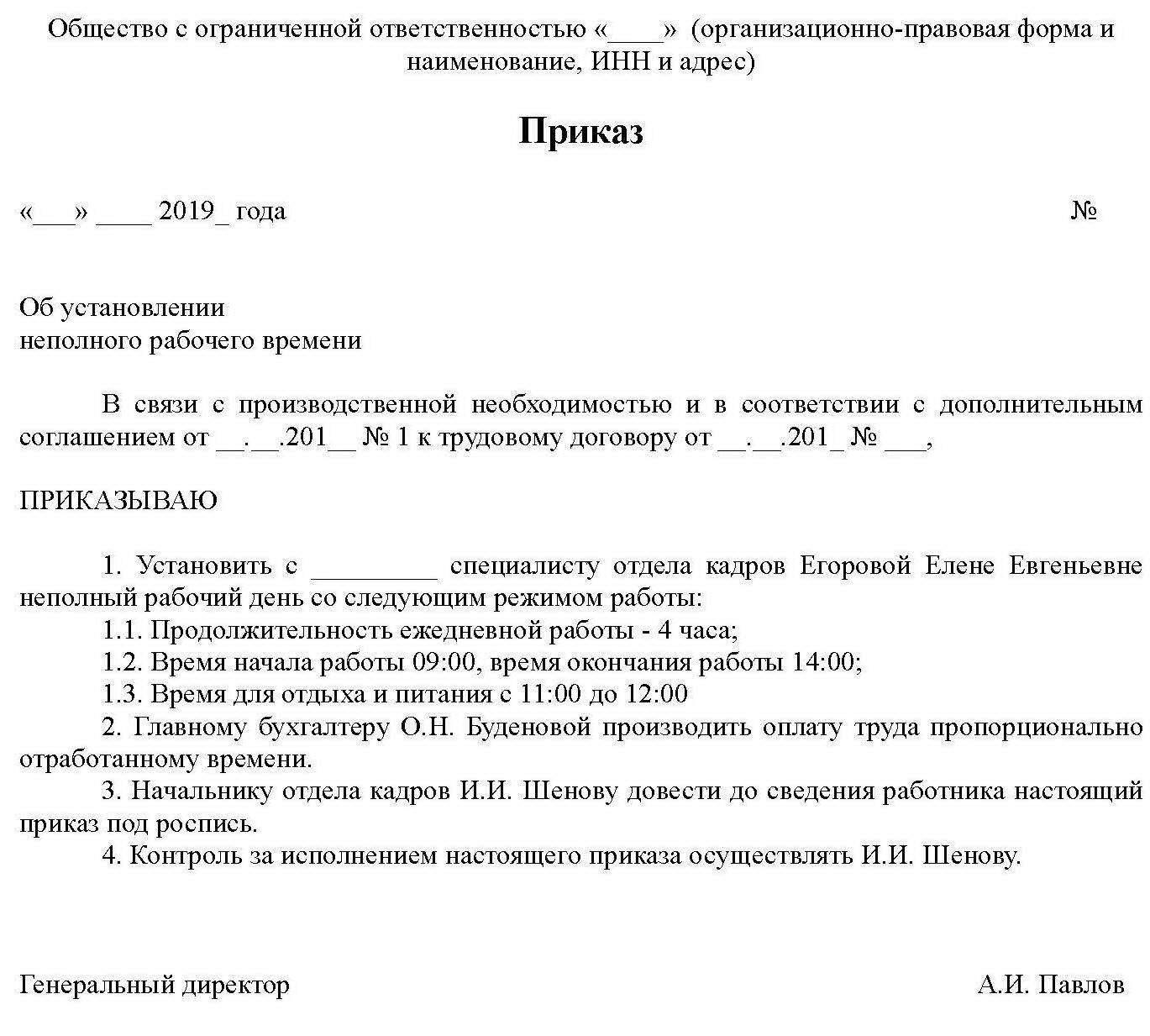 Пример приказа о переводе работника с 05 ставки на полную