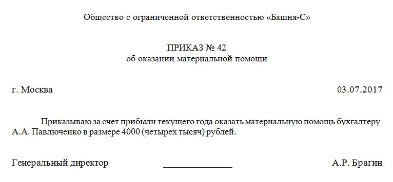 Заявление в кадастровую палату о снятия с учета