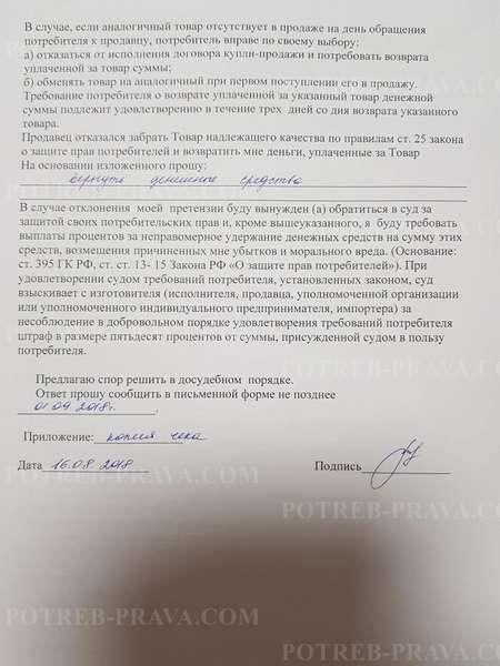 Образец заявления на увольнение до истечения испытательного срока