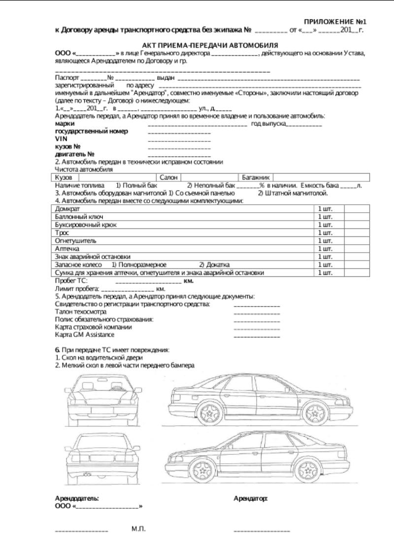 Акт приема передачи служебного автомобиля водителю образец