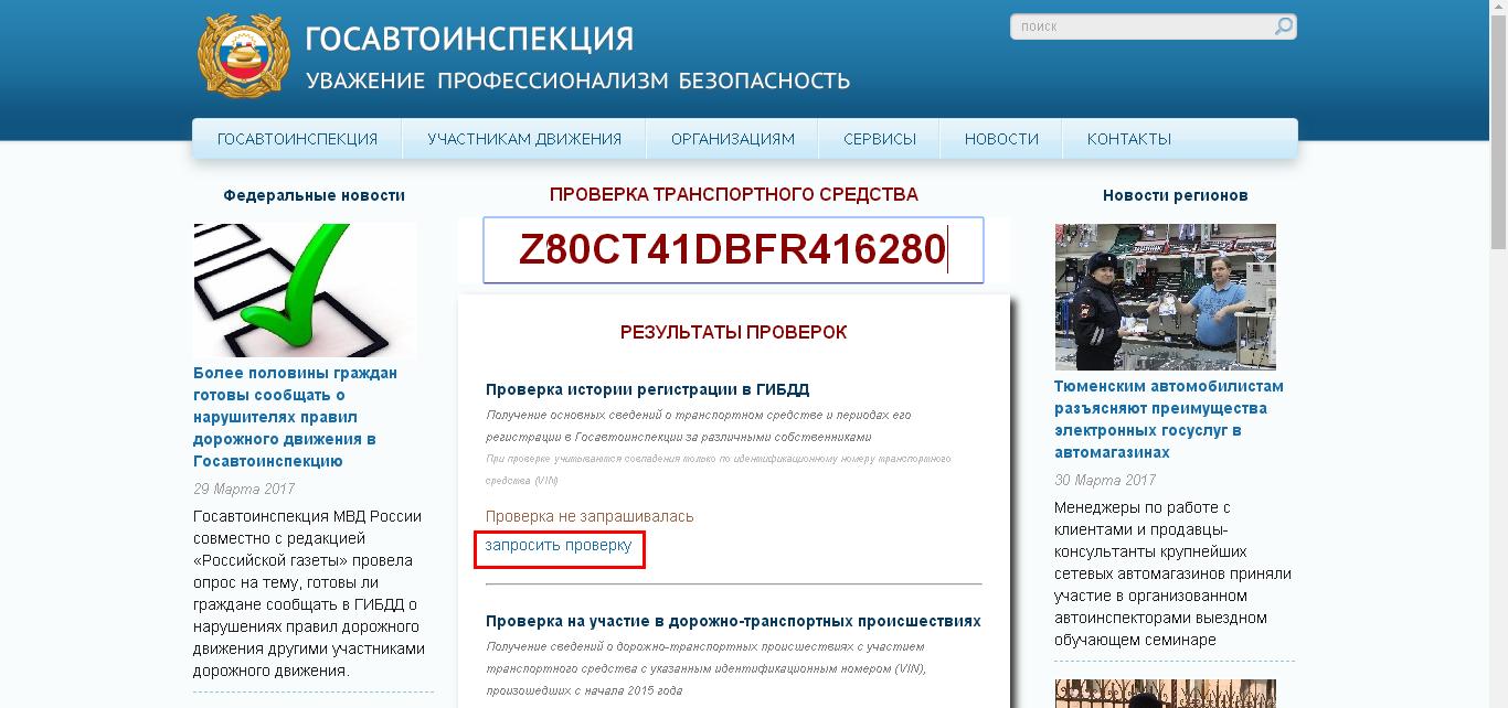 Официальный сайт госавтоинспекции мвд россии проверить машину