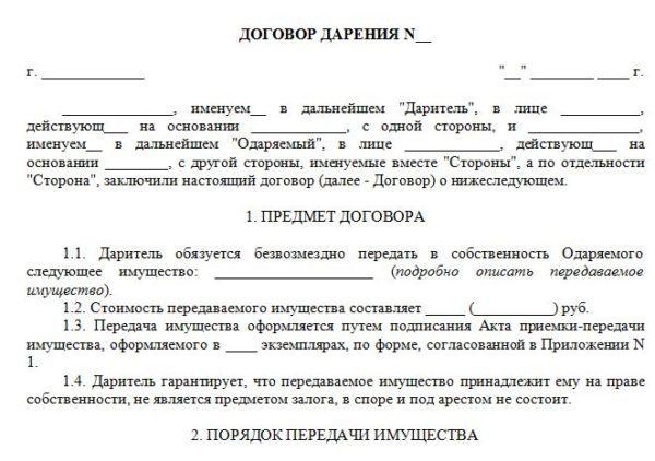 Закон постановление по сопровождению инвалидов