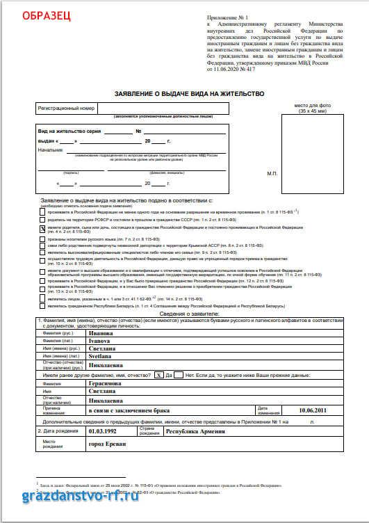 Образец заполнения заявления на внж 2018 для граждан украины
