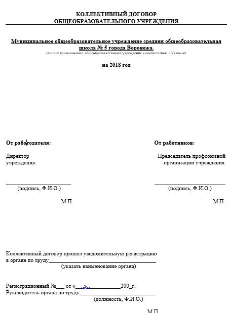 Образец коллективного договора на 2019 год для бюджетных учреждений
