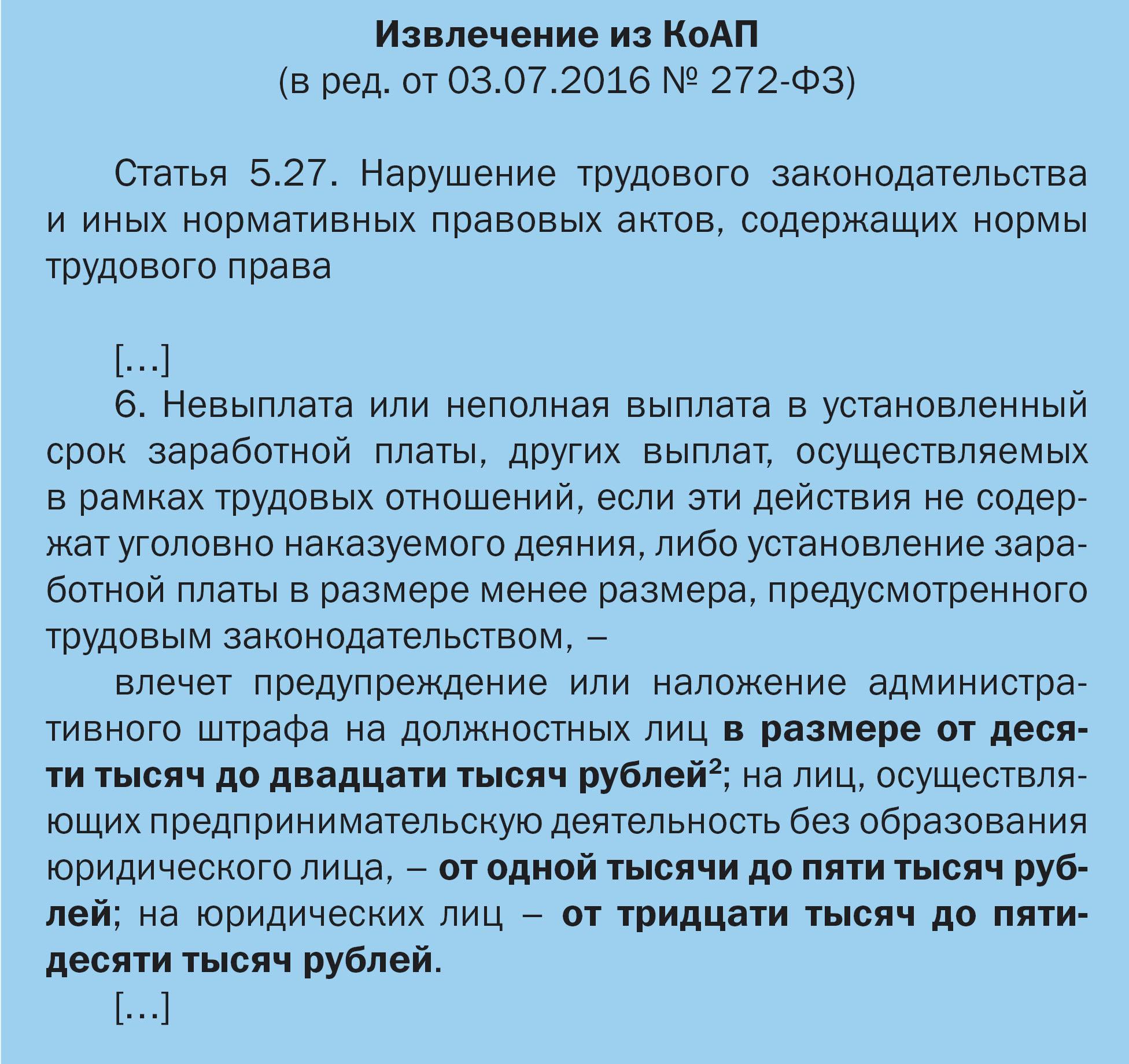Федеральный закон от 27 июля 2010 г