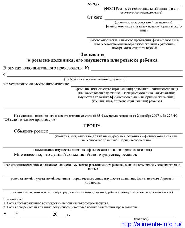 Как правильно написать заявление судебному приставу о розыске имущества должника