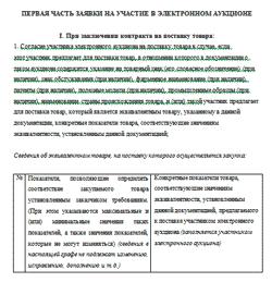 Договор подряда на подбор персонала с физическим лицом