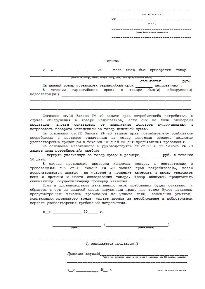 Порядок обжалования постановление об аресте судебного пристава