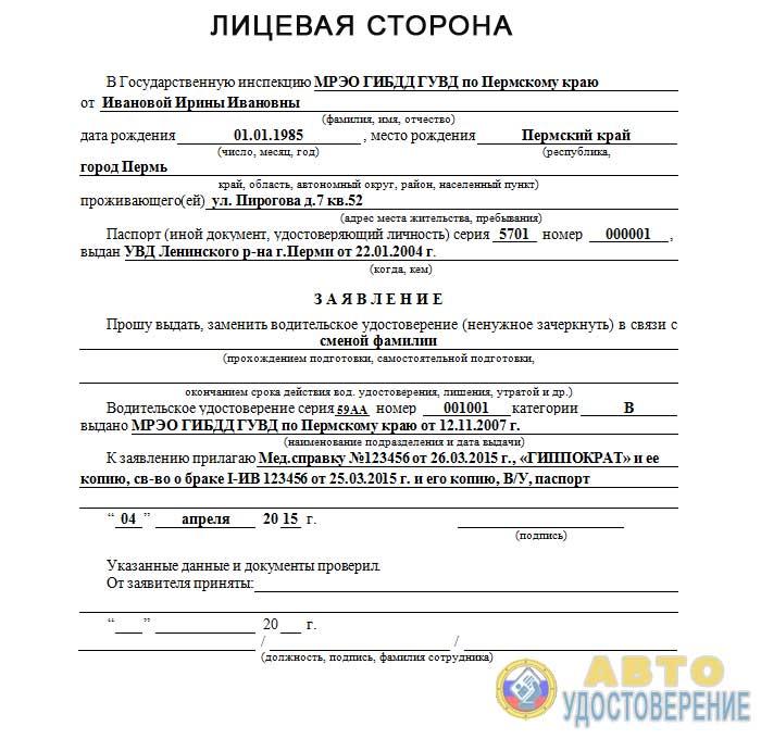Письмо депутату от жителей