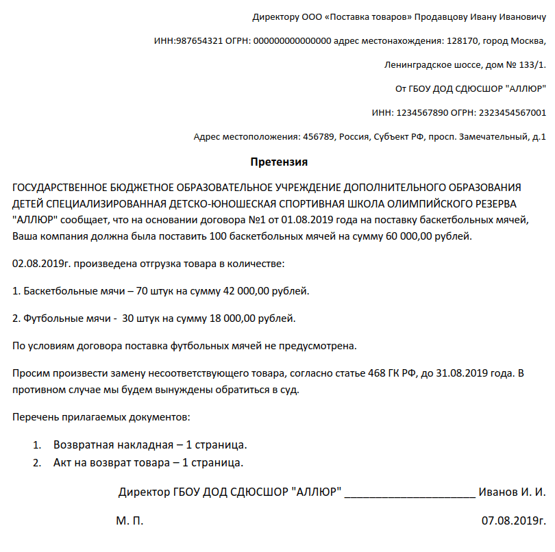 Приказ о назначении комиссии по вводу в эксплуатацию основных средств