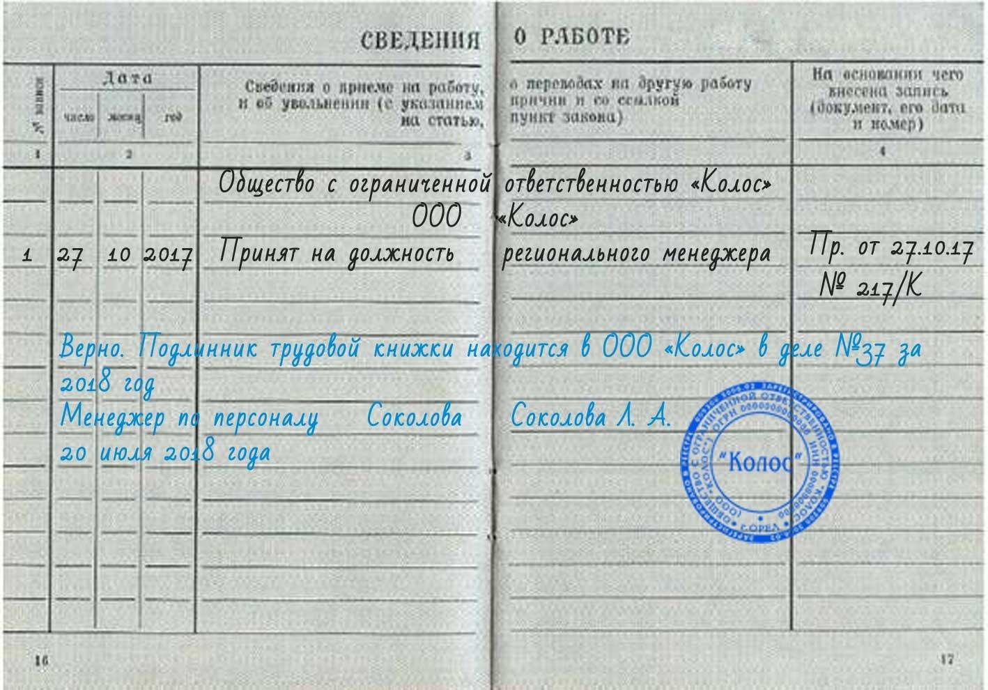 Кто имеет право заверять копии трудовых книжек
