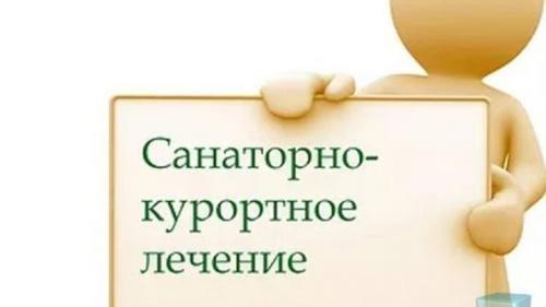 Очередь соц путевок инвалидам в кемеровской области 18 году