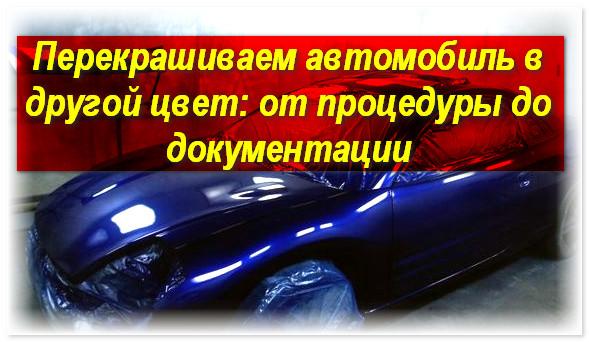 Акт приема передачи транспортного средства при расторжение договора