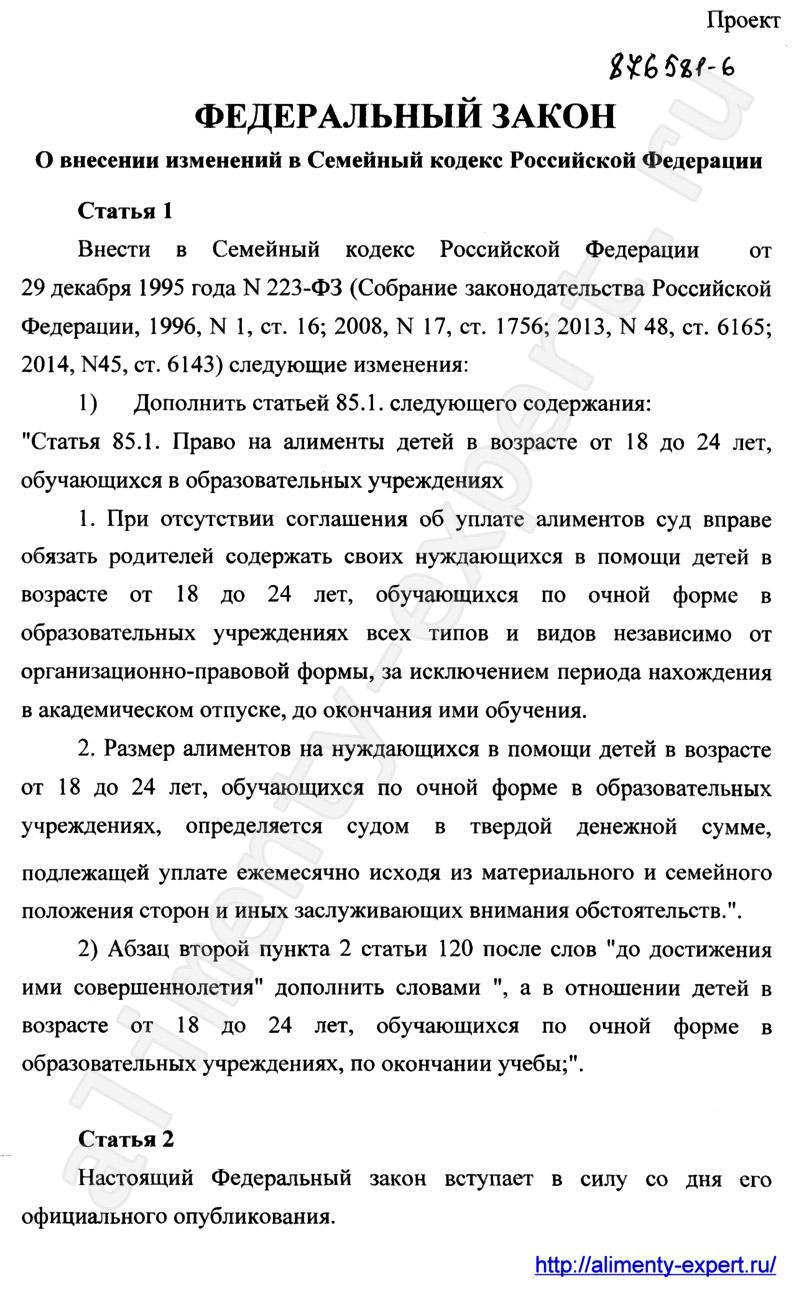 Промагрофонд в 2019 году