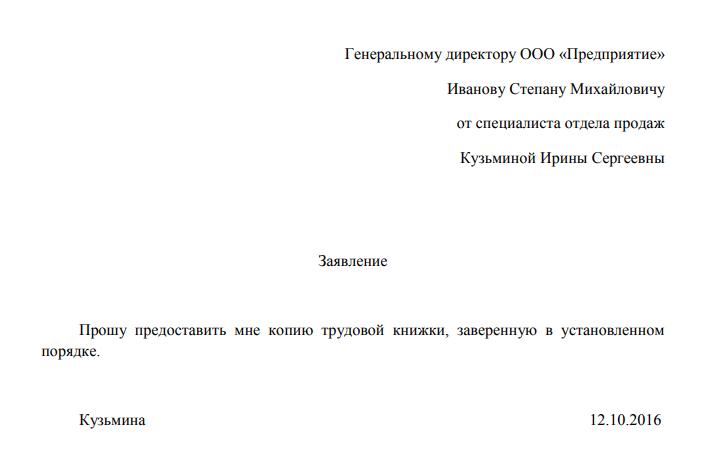 В каком виде предоставляются копии трудового договора