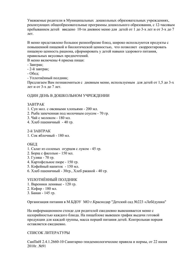 Форма заявления на продление разрешения на оружие