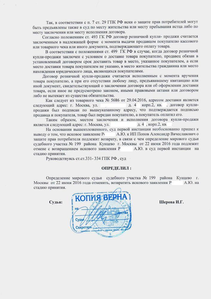 Замена паспорта при смене фамилии г чехов