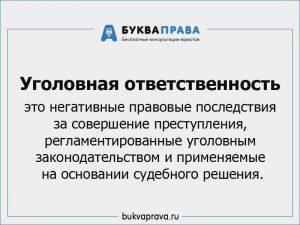 За оскорбление личности какая статья россия и штраф 2018