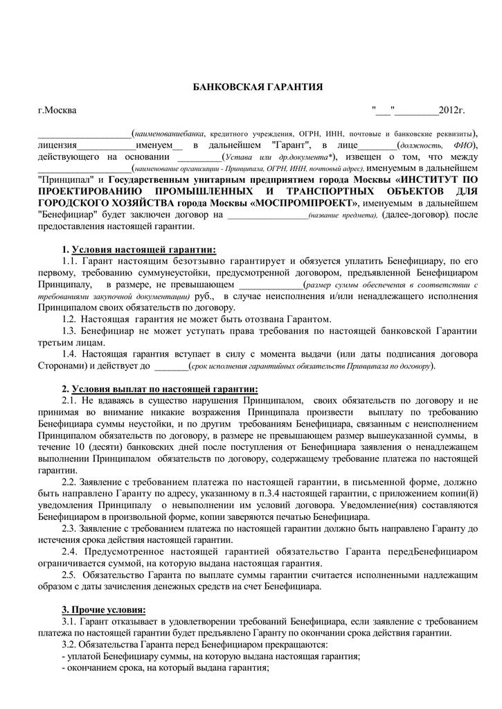 Бланк уведомления о предоставлении банковской гарантии