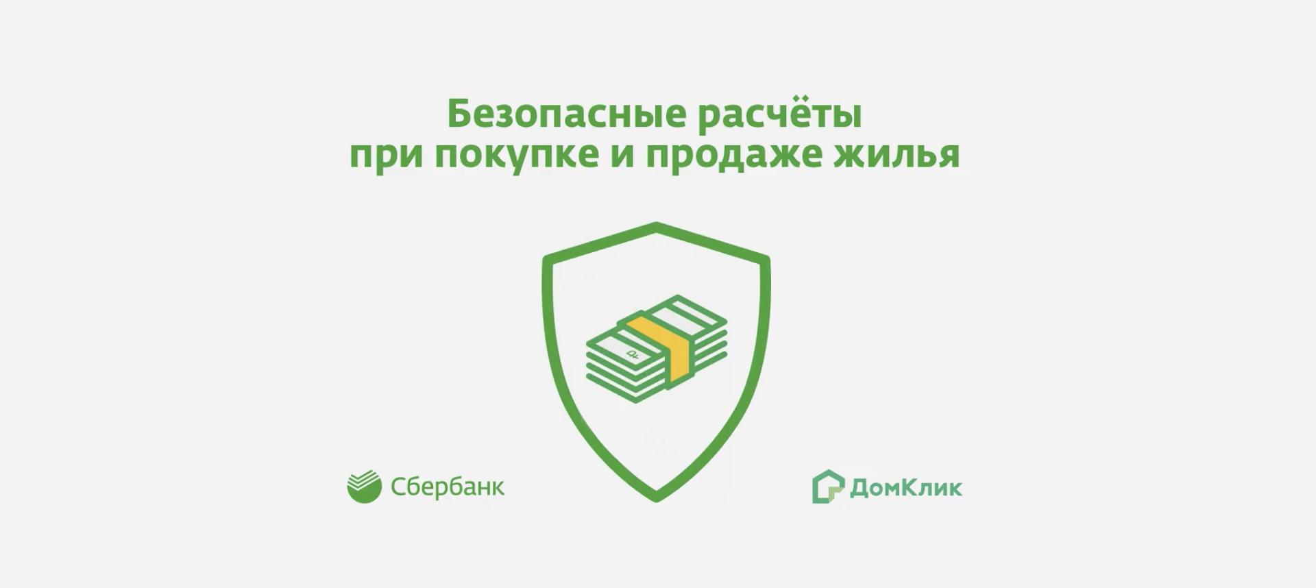 Безопасные расчеты при покупке продаже квартиры через сбербанк