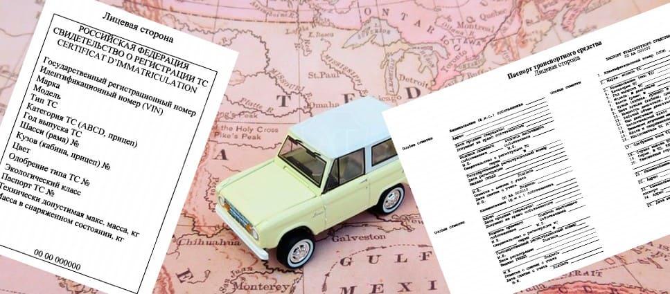 Как поставить на учет грузовой автомобиль без птс