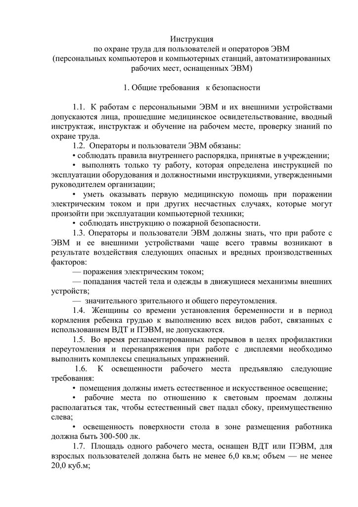 Закон по установке счетчиковна электроэнергию с 1 июля 2019