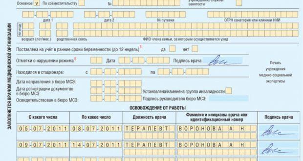 Постановка на воинский учет организации в военный комиссариат