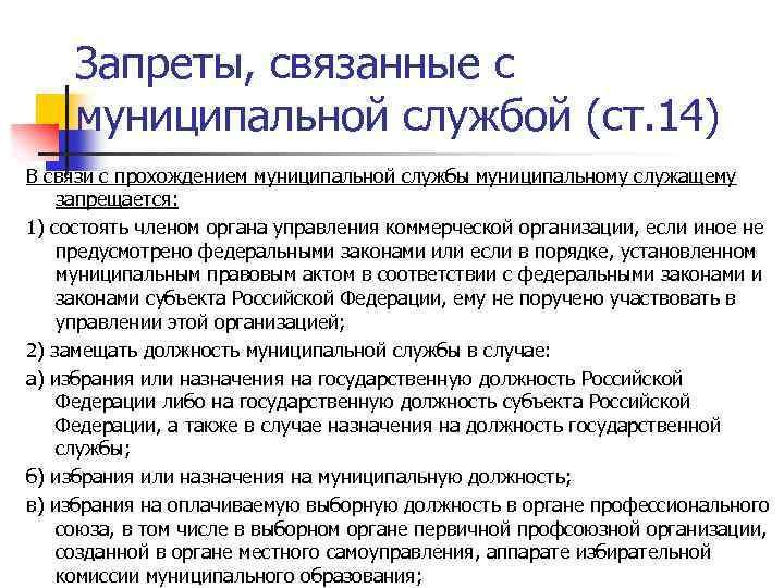 В связи с прохождением муниципальной службы муниципальному служащему запрещается