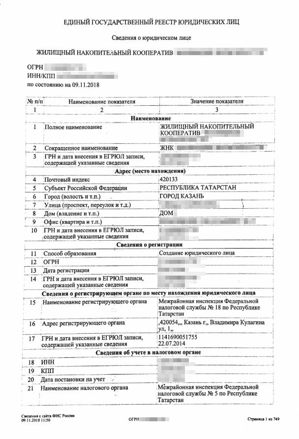 Возражения на административный протокол гжи