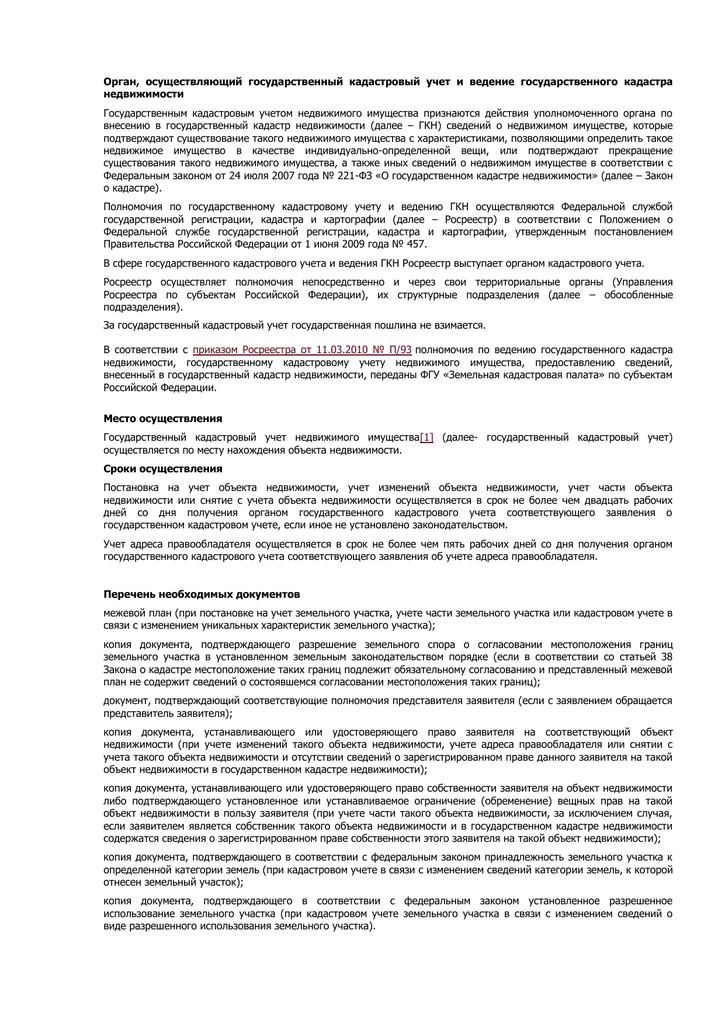 Согласие расторжения агентского договора