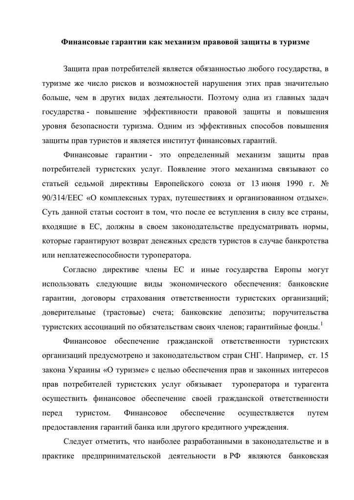 Письмо направление на медосмотр 2019