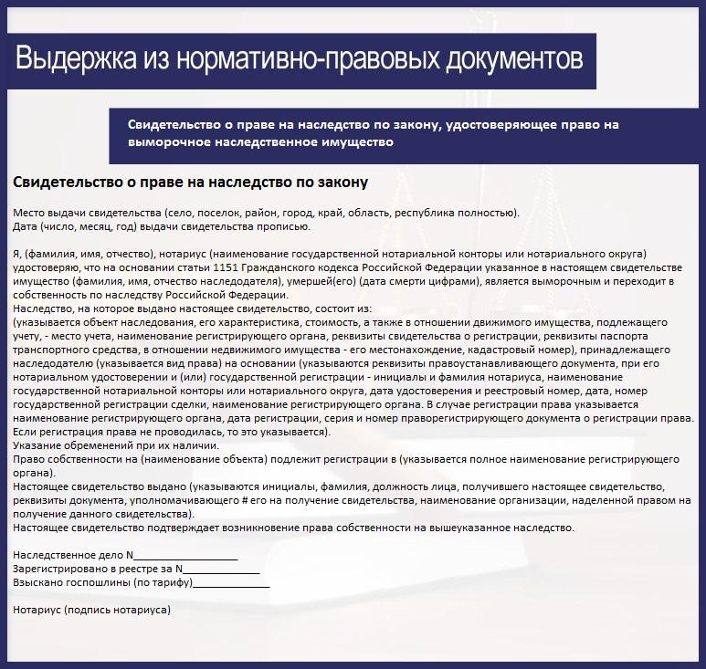 Скачать бланк заявления на внж новый для рожденных в россии